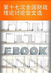 第十七次全国财政理论讨论会文选(仅适用PC阅读)