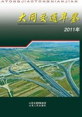 大同交通年鉴·2011