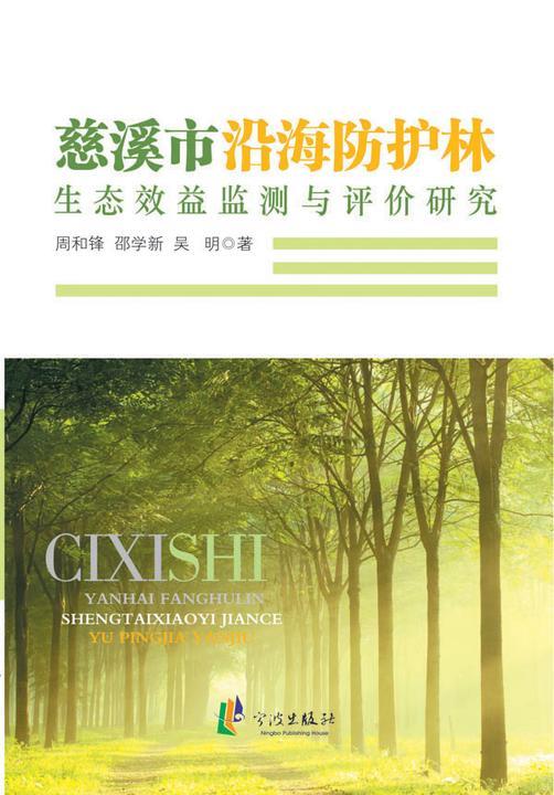 慈溪市沿海防护林生态效益监测与评价研究