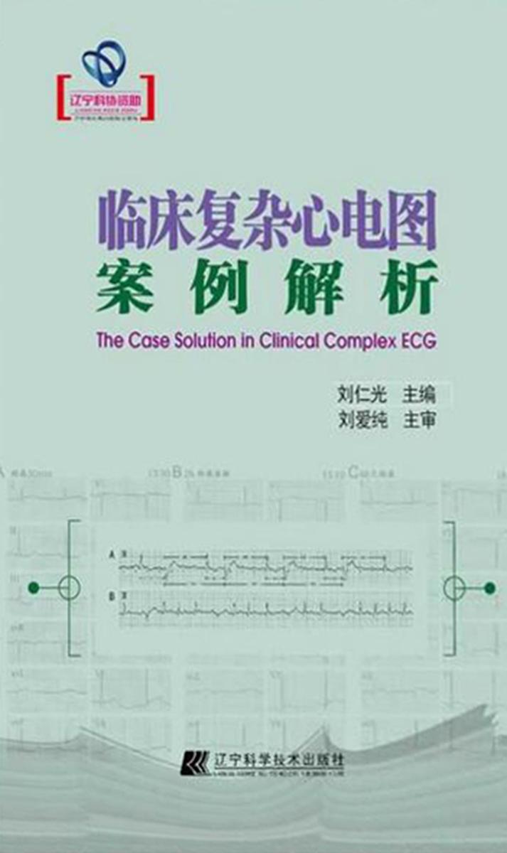 临床复杂心电图案例解析
