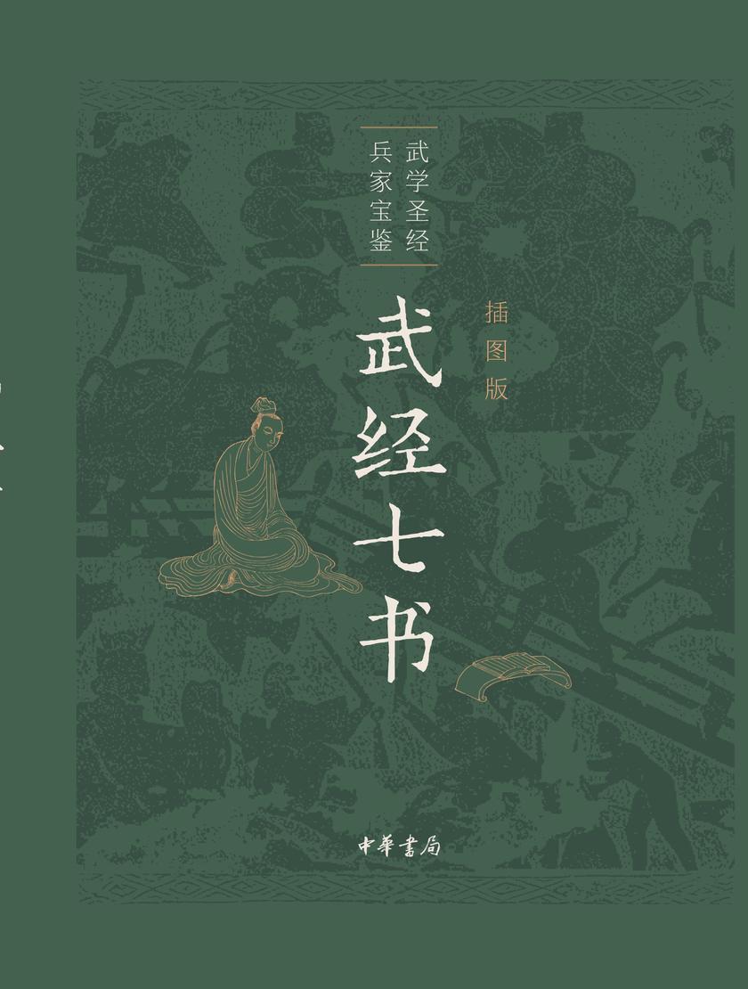 武经七书(插图版)精