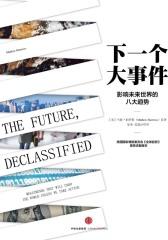 下一个大事件:影响未来世界的八大趋势