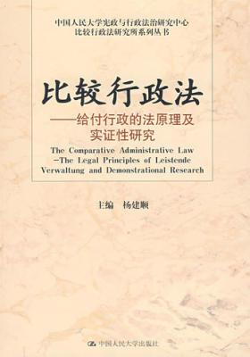比较行政法——给付行政的法原理及实证性研究