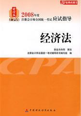 经济法(财经版2008年度注册会计师全国统一考试应试指导)
