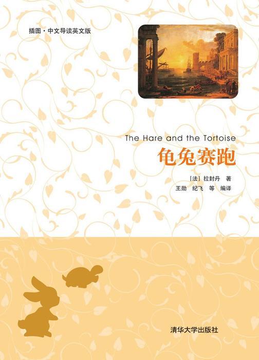 龟兔赛跑(插图·中文导读英文版)