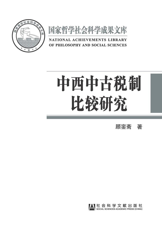中西中古税制比较研究