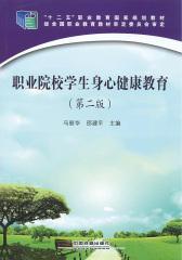 职业院校学生身心健康教育(第二版)