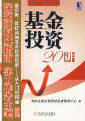 基金投资20讲(试读本)