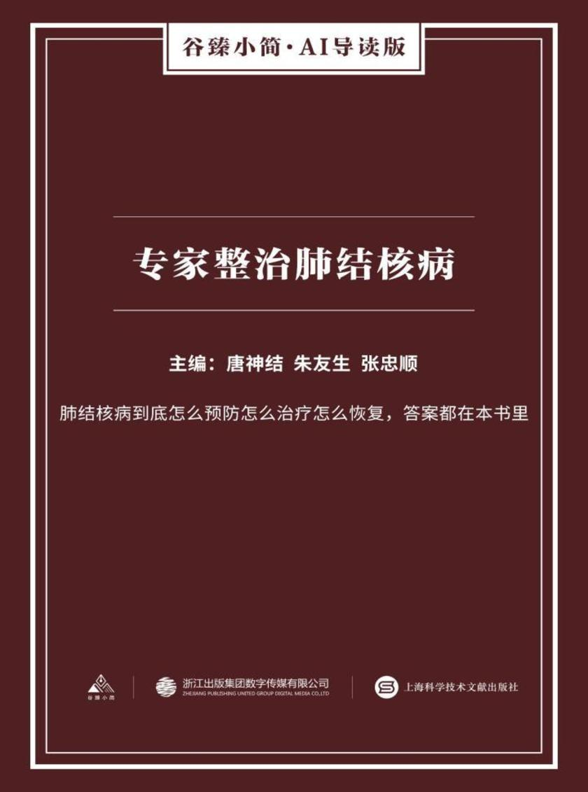 专家诊治肺结核病(谷臻小简·AI导读版)