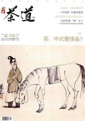 海峡茶道 月刊 2011年09期(电子杂志)(仅适用PC阅读)