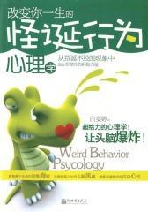 改变你一生的怪诞行为心理学(仅适用PC阅读)