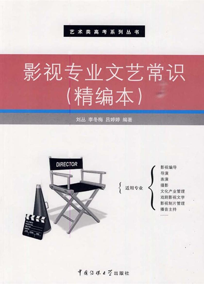 影视专业文艺常识(精编本)(仅适用PC阅读)