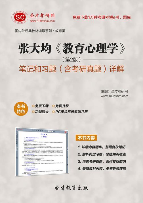 张大均《教育心理学》(第2版)笔记和习题(含考研真题)详解