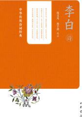 李白诗(中华传统诗词经典)