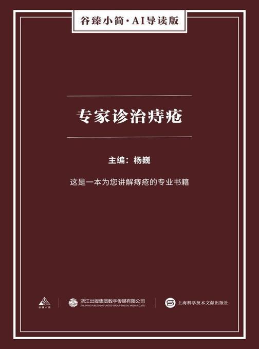 专家诊治痔疮(谷臻小简·AI导读版)