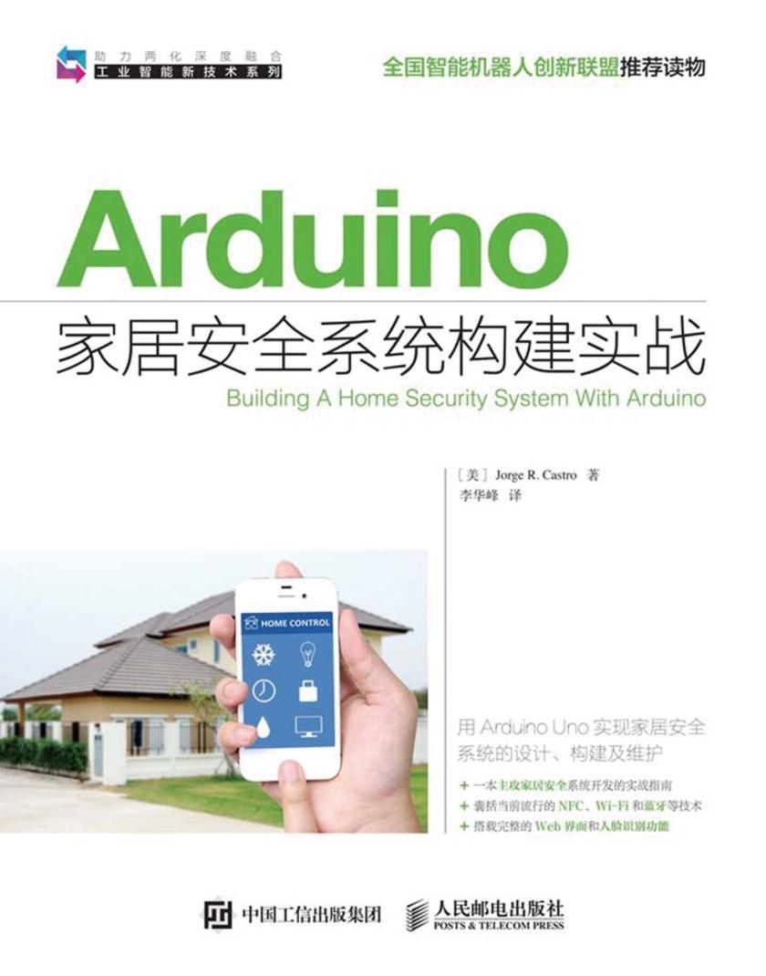 Arduino家居安全系统构建实战