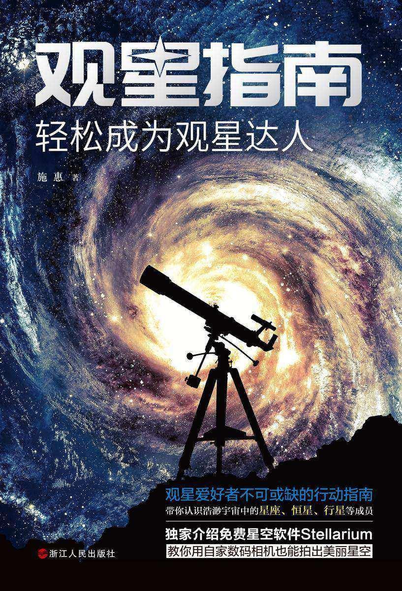 观星指南:轻松成为观星达人(东方星宿和西方星座的完美结合+观星技巧和星空摄影的实例指导,让你从观星小白轻松成为观星达人)