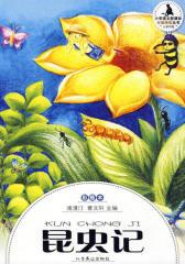 小学语文分级阅读丛书:昆虫记(仅适用PC阅读)