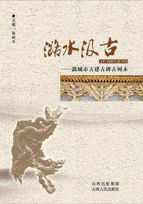 潞水汲古:潞城市古建、古碑、古树木(上)(仅适用PC阅读)