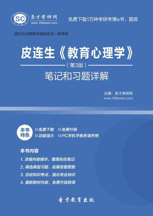皮连生《教育心理学》(第3版)笔记和习题详解