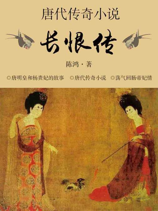 唐代传奇小说·长恨传