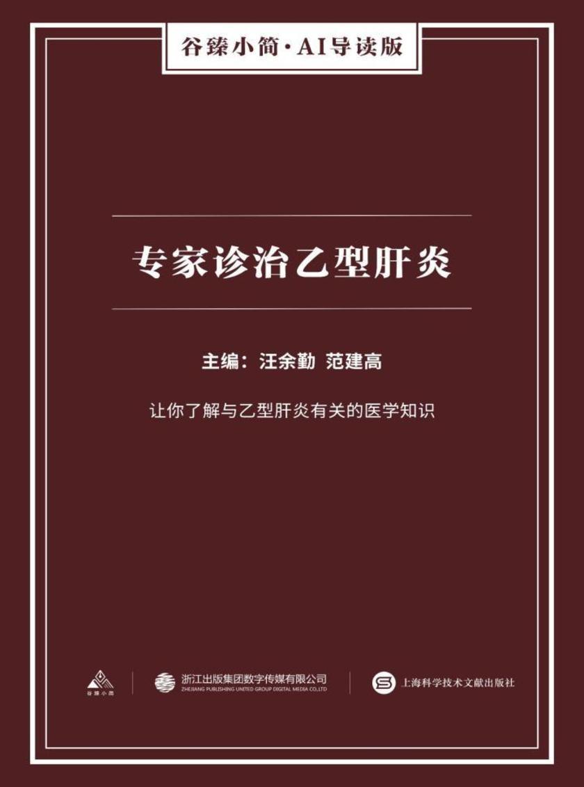 专家诊治乙型肝炎(谷臻小简·AI导读版)