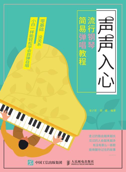 声声入心:流行钢琴简易弹唱教程