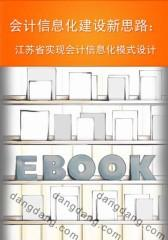 会计信息化建设新思路:江苏省实现会计信息化模式设计(仅适用PC阅读)