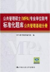 公共管理硕士(MPA)专业学位联考标准化题库:公共管理基础分册(仅适用PC阅读)
