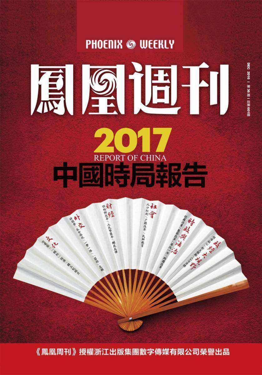 2017中国时局报告 香港凤凰周刊2016年第36期(电子杂志)