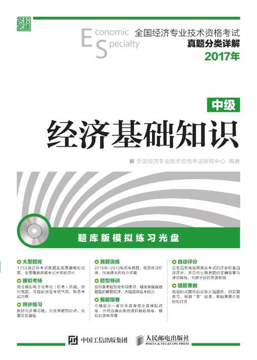 全国经济专业技术资格考试真题分类详解——经济基础知识(中级)
