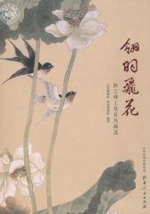 翎羽飞花:陈之佛工笔花鸟画选(仅适用PC阅读)