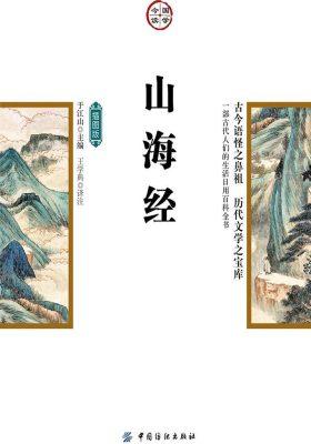 山海经(插图版)