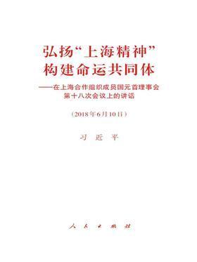 """弘扬""""上海精神"""" 构建命运共同体"""