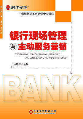 银行现场管理与主动服务营销(仅适用PC阅读)