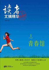 读者文摘精华1:青春馆