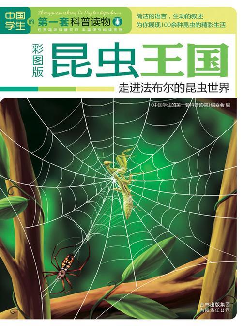 昆虫王国:走进法布尔的昆虫世界