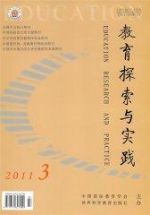 教育探索与实践 月刊 2011年03期(电子杂志)(仅适用PC阅读)