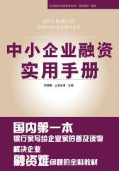 中小企业融资实用手册
