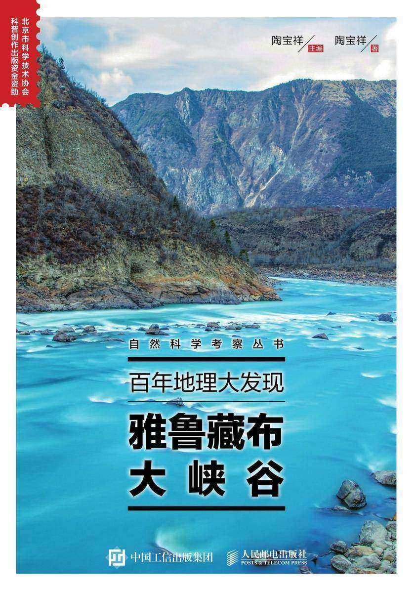 百年地理大发现:雅鲁藏布大峡谷
