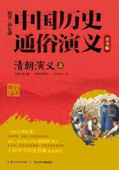 中国历史通俗演义(青少版)·清朝演义(上)