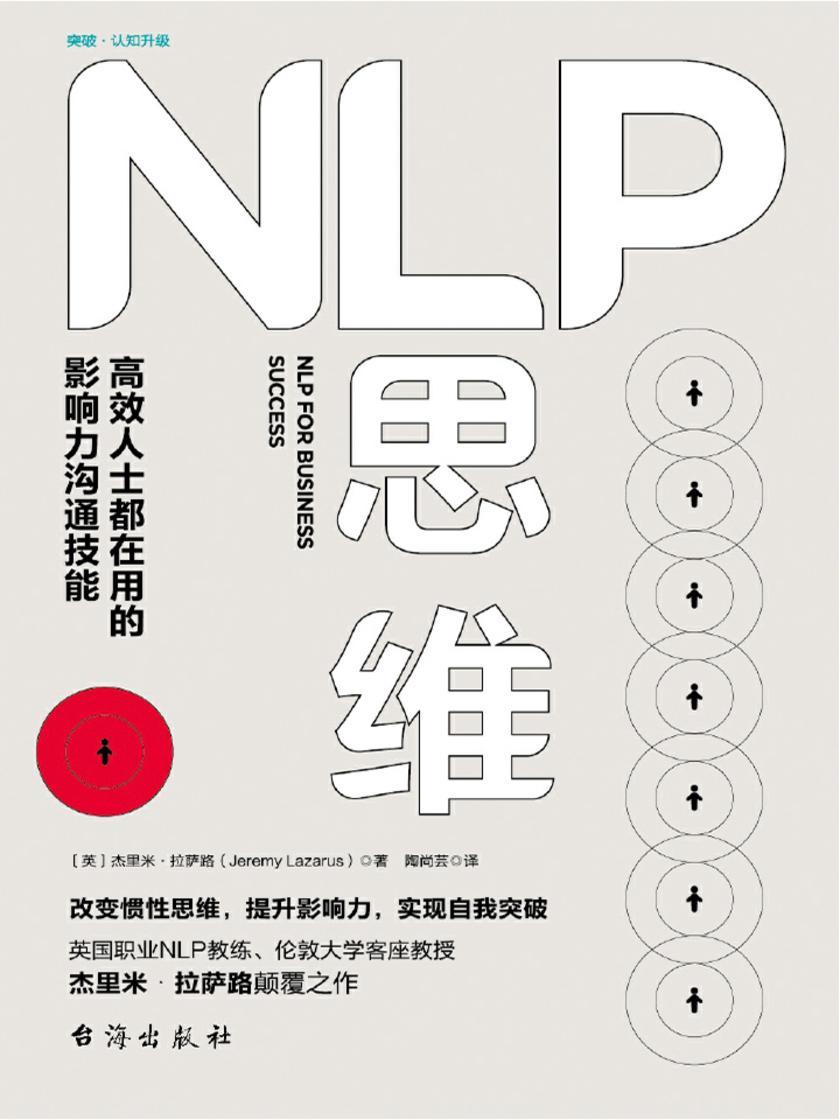 NLP思维:高效人士都在用的影响力沟通技能