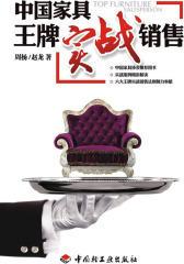 中国家具王牌实战销售(仅适用PC阅读)