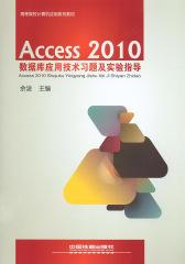 Access 2010数据库应用技术习题及实验指导