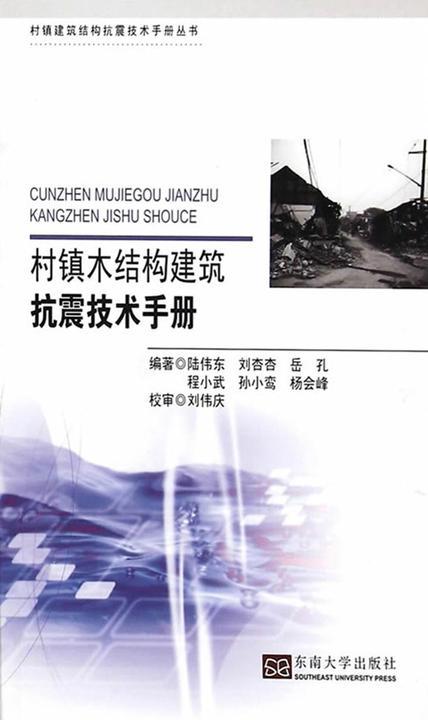 村镇木结构建筑抗震技术手册