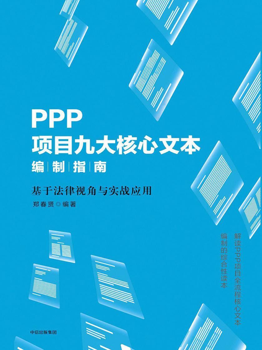 PPP项目九大核心文本编制指南:基于法律视角与实战应用