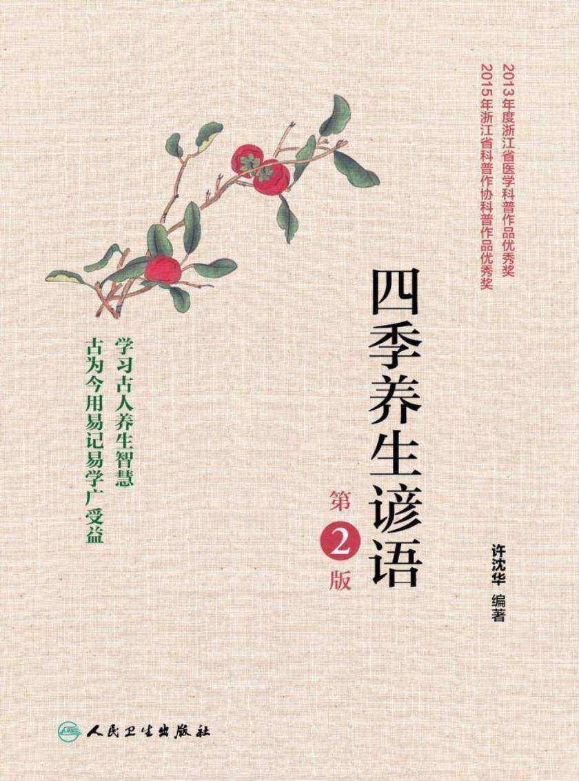 四季养生谚语(第2版)