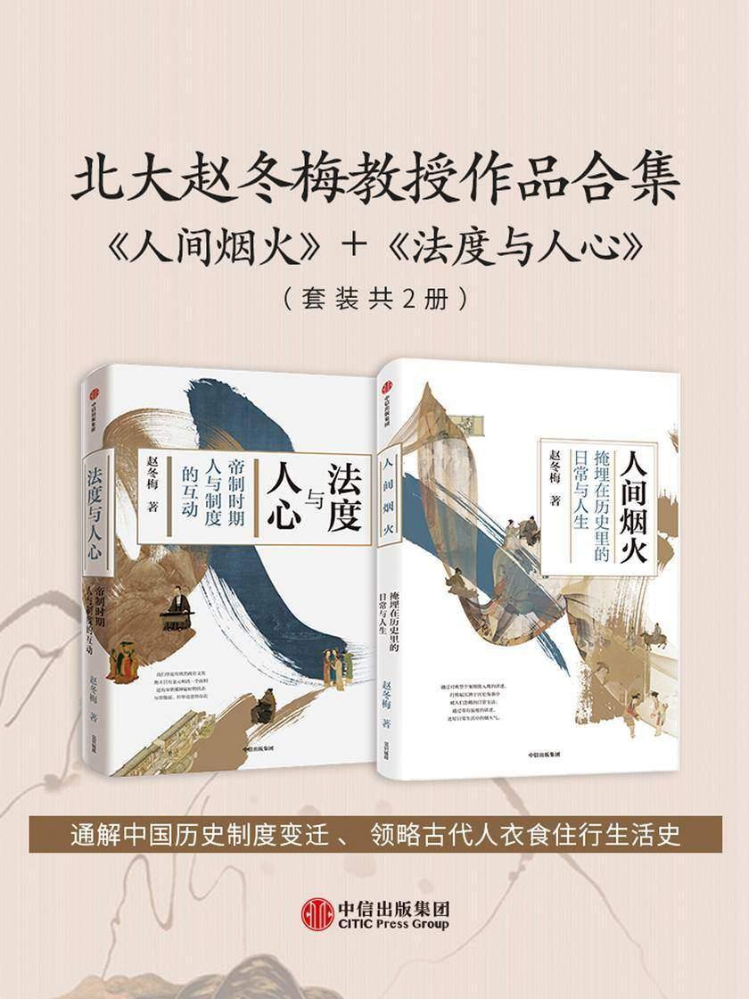 北大赵冬梅教授作品合集:《人间烟火》+《法度与人心》(套装共2册)