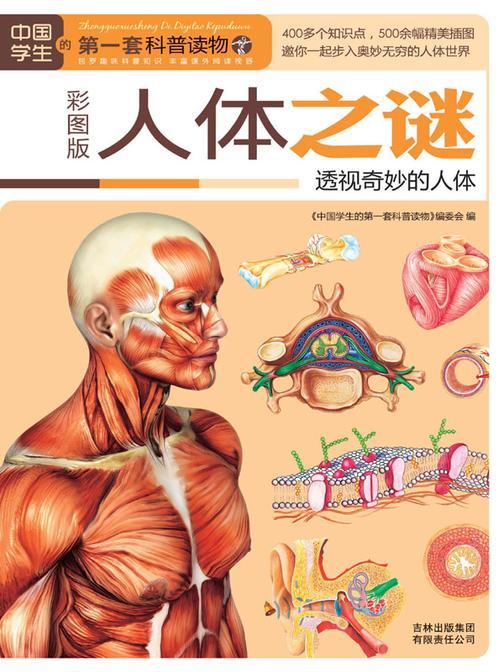 人体之谜:透视奇妙的人体