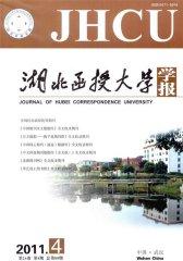 湖北函授大学学报 双月刊 2011年04期(电子杂志)(仅适用PC阅读)
